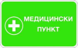 Медицински пункт