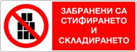 Забранени са стифирането и складирането