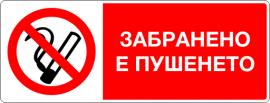 Забранено е пушенето