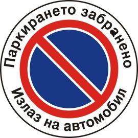 Паркирането забранено, стикер 12x12