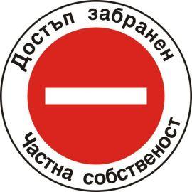 Достъп забранен,частна собственост, стикер 12x12