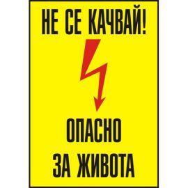 Не се качвай опасни за живота, табела 15x21