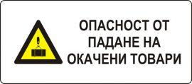 Опасност от падане на товари, стикер 13x6