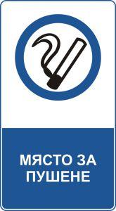 Място за пушене, стикер 8x14