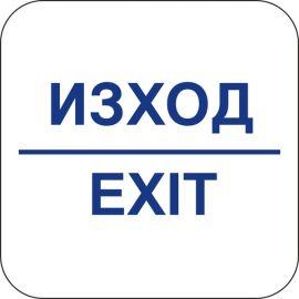 Знак изход, стикер 12x12