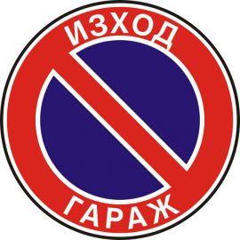 Забранено паркирането изход гараж, табела