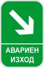 Посока на движение