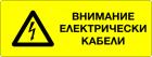 Внимание електрически кабели