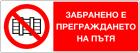 Забранено е преграждането на пътя